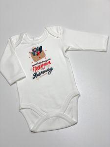 Боді для дитини (Найкращий подарунок під ялинку), 10515