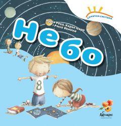 "Книга ""Небо"" серія Сонячна система (укр.), Abrikos Publishing"