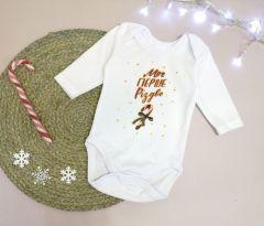 Боді для дитини (Моє перше Різдво), 10515