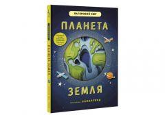 """Книга """"Планета Земля"""" (укр.), Книголав"""