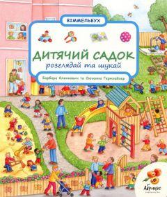 """Книга-віммельбух """"Дитячий садок, розглядай та шукай"""" (укр.), Abrikos Publishing"""