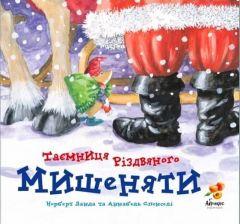 """Книга """"Таємниця Різдвяного мишеняти"""" (укр.), Abrikos Publishing"""