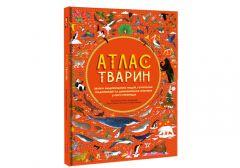 """Книга """"Атлас тварин """" (укр.), Книголав"""