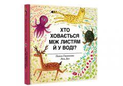 """Книга """"Хто ховається між листям й у воді?"""" (укр.), Книголав"""