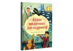 """Книга """"Атлас видатних дослідників"""" (укр.), Книголав"""