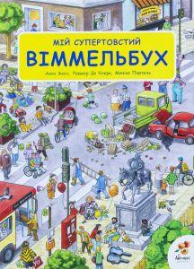 """Книга-віммельбух """"Мій супертовстий віммельбух"""" (укр.), Abrikos Publishing"""