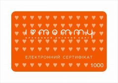 Електронний подарунковий сертифікат на 1000 грн.