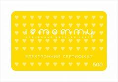 Електронний подарунковий сертифікат на 500 грн.