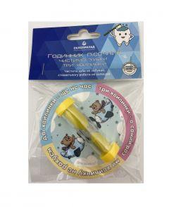 Пісочний годинник на присосці для чищення зубів (Ведмедики), Склоприлад