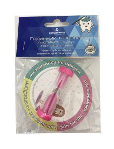 Пісочний годинник на присосці для чищення зубів (Дівчинка), Склоприлад