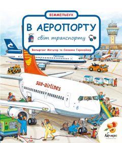 """Книга-віммельбух """"В аеропорту,світ транспорту"""" (укр.), Abrikos Publishing"""