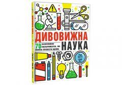"""Книга """"Дивовижна наука"""" (укр.), Книголав"""