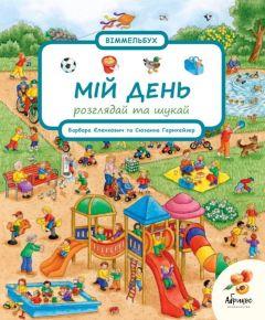 """Книга-віммельбух """"Мій день, розглядай та шукай"""" (укр.), Abrikos Publishing"""