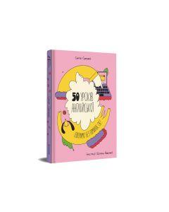 """Книга """"50 уроків англійської. Говоримо без помилок. Ок?"""" (укр.), Книголав"""