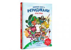 """Книга """"Навколо світу з Інгридиками. Атлас смаків"""" (укр.), Книголав"""