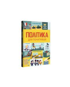 """Книга """"Політика для початківців"""" (укр.), Книголав"""