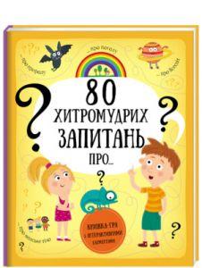 """Книга """"80 хитромудрих запитань"""" (укр.), Книголав"""