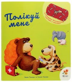 """Книга-гра з 5 ігровими пластирами """"Полікуй мене"""" (укр.), Abrikos Publishing"""