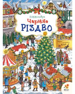 """Книга-віммельбух """"Чарівне різдво"""" (укр.), Abrikos Publishing"""