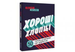 """Книга """"Хороші хлопці: 50 героїв, що змінили світ добротою"""" (укр.), Книголав"""