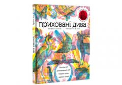 """Книга """"Приховані дива"""" (укр.), Книголав"""