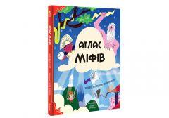 """Книга """"Атлас міфів"""" (укр.), Книголав"""