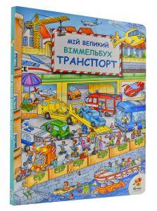 """Книга-віммельбух """"Мій великий віммельбух, транспорт"""" (укр.), Abrikos Publishing"""