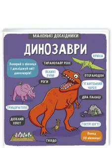 """Книга """"Маленькі дослідники. Динозаври"""" (укр.), Книголав"""