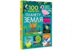 """Книга """"100 фактів про планету Земля"""" (укр.), Книголав"""