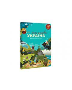 "Книга ""Книга-мандрівка.Україна"" (укр.), Книголав"
