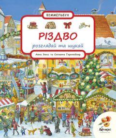 """Книга-віммельбух """"Різдво, розглядай та шукай"""" (укр.), Abrikos Publishing"""