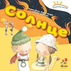 """Книга """"Сонце"""" серія Сонячна система (рос.), Abrikos Publishing"""