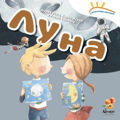 """Книга """"Місяць"""" серія Сонячна система (рос.), Abrikos Publishing"""