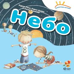 "Книга ""Небо"" серія Сонячна система (рос.), Abrikos Publishing"