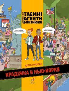 """Книга детективний квест """"Таємні агенти близнюки: Крадіжка в Нью-Йорку"""" (укр.), Abrikos Publishing"""
