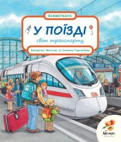 """Книга-віммельбух """"У поїзді, світ транспорту"""" (укр.), Abrikos Publishing"""