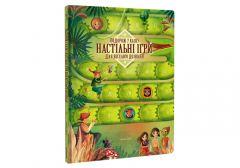 """Книга """"Подорож у казку. Настільні ігри для веселого дозвілля"""" (укр.), Книголав"""
