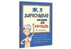 """Книга """"Як я дорослішаю. Посібник для хлопців"""" (укр.), Книголав"""