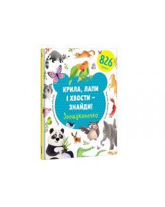 "Книга ""Крила, лапи і хвости – знайди!"" (укр.), Книголав"