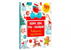 """Книга """"Один, два, три — знайди! Новорічна шукалочка"""" (укр.), Книголав"""