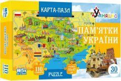 """Карта-пазл """"Пам'ятки України"""", Умняшка КП-001"""
