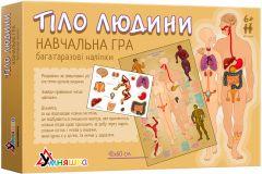 """Гра навчальна """"Тіло людини"""" з багаторазовими наклейками, Умняшка КП-004"""