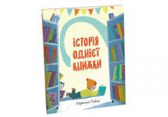 """Книга """"Історія однієї книжки"""" (укр.), Книголав"""