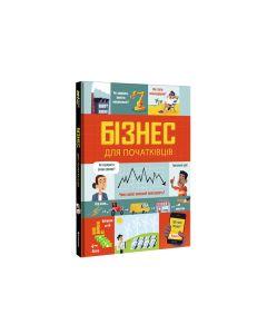 """Книга """"Бізнес для початківців"""" (укр.), Книголав"""