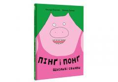 """Книга """"Пінґ і Понґ. Щасливі свинки"""" (укр.), Книголав"""